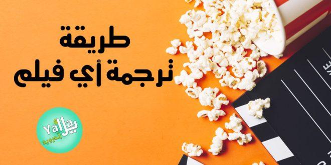ترجمة المسلسلات الاجنبية للعربية