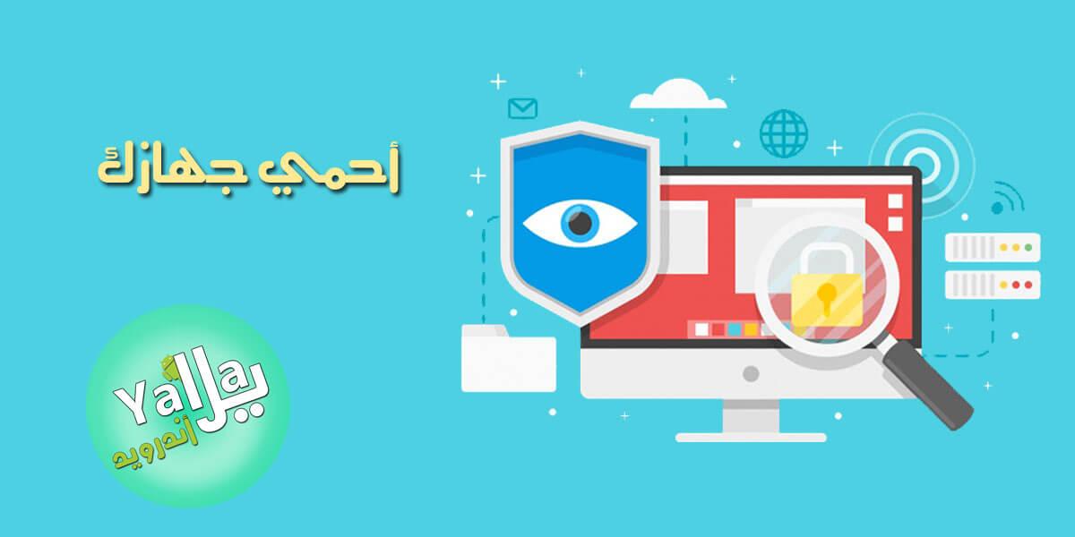 افضل برنامج حماية من الفيروسات و التجسس للكمبيوتر مجاناً