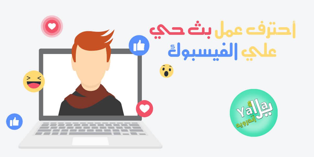 هل الجميع يستطيع عمل بث مباشر على الفيس بوك عن طريق الكمبيوتر