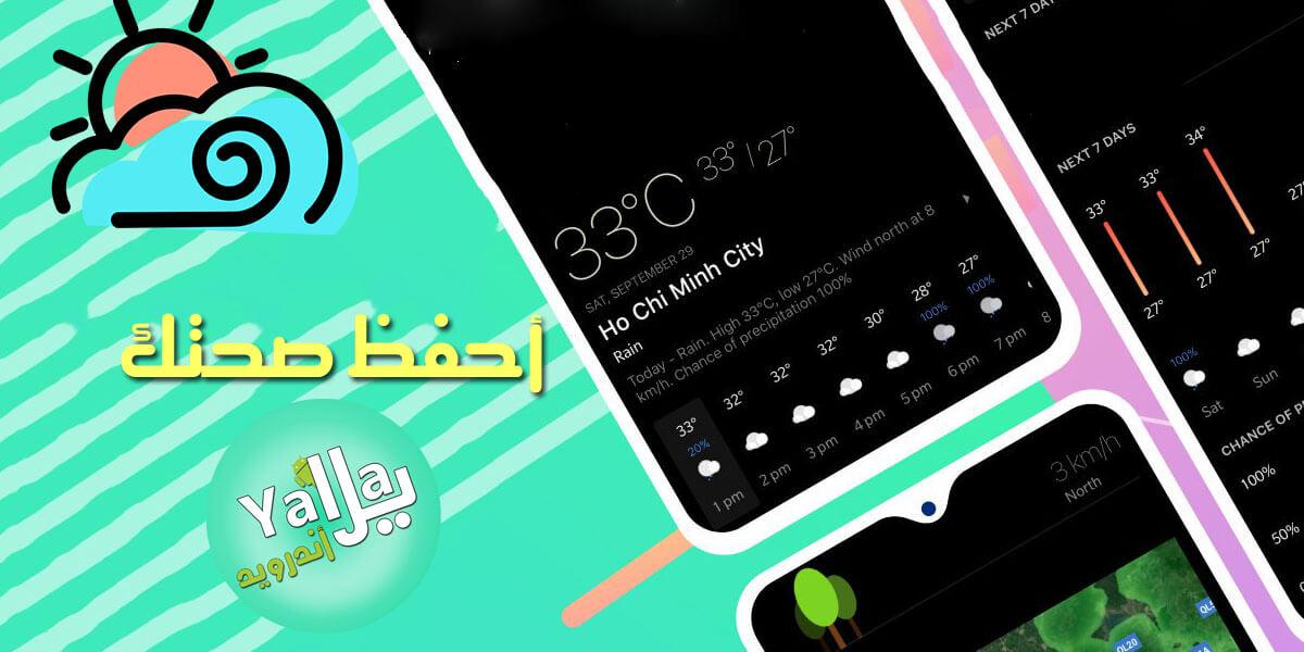 تحميل برنامج الطقس للاندرويد بالعربي