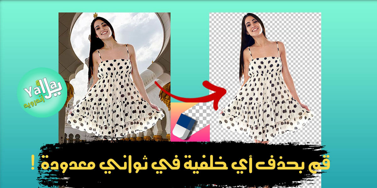 طريقة حذف خلفية الصور الشخصية واضافة اجمل الخلفيات مجانا للاندرويد