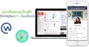 جميع المعلومات التي يجب ان تعرفها حول خدمة فيس بوك workplace الجديدة