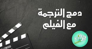 دمج الترجمة مع الفيلم
