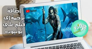 شرح ترجمة فيديو يوتيوب الى العربية عن طريق Subtitles For Youtube بالخطوات والصور