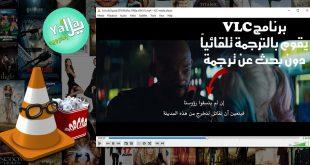 شرح كيفية ترجمة الأفلام الأجنبية من خلال برنامج VLC Media Player بالخطوات و الصور مجاناً