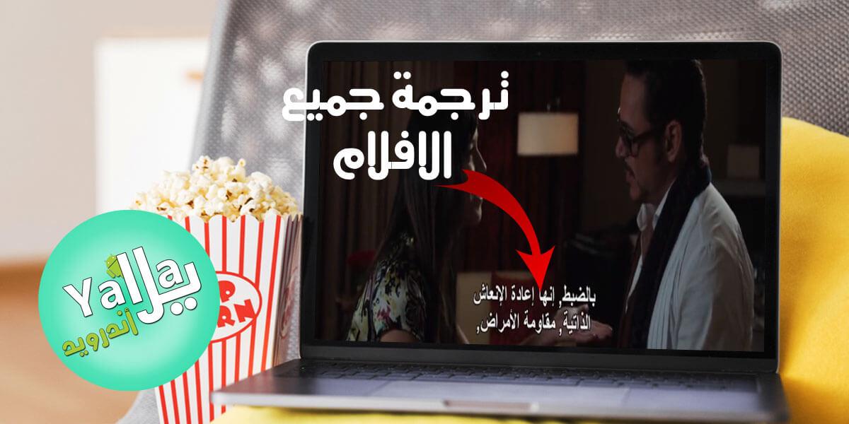 شرح موقع ترجمة الأفلام Subscene لتحميل ترجمة أي فيلم تريده للغة العربية مجانا