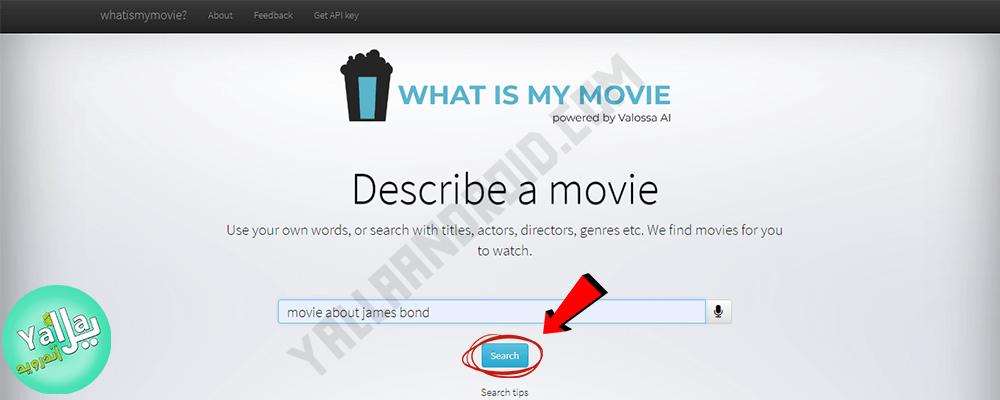 طريقة البحث عن فيلم لا تعرفه