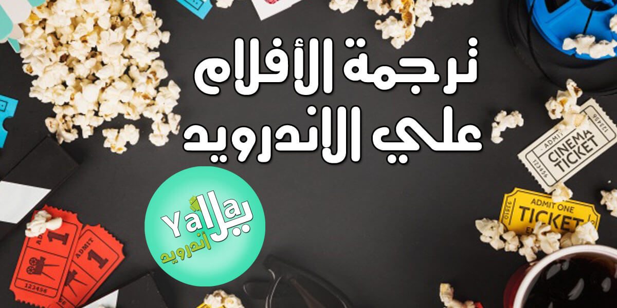 طريقة ترجمة الأفلام علي الاندرويد بشكل احترافي دون البحث عن ملفات الترجمة