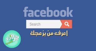 طريقة معرفة حساب الفيس بوك من رقم الهاتف شرح كامل بالخطوات والصور