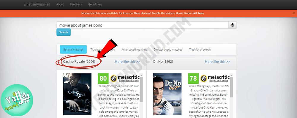 كيفية البحث عن فيلم دون الحاجة لمعرفة اسمه