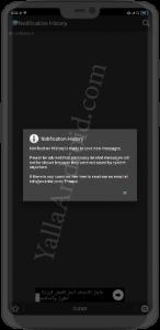 كيفية قراءة الرسائل المحذوفة على واتساب