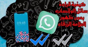 كيفية قراءة رسائل الواتساب بدون ظهور العلامة الزرقاء مع تطبيق Dashdow What App للاندرويد