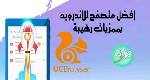 متصفح يوسي Uc Browser اشهر و اسرع متصفح للاندرويد مجاناً