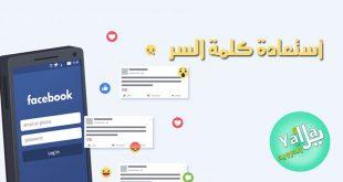نسيت كلمة مرور الفيس بوك إليك طريقة تغيير باسورد فيسبوك بدون معرفة القديم