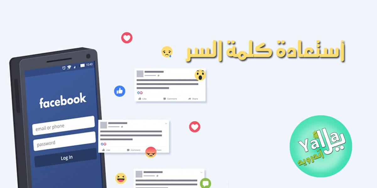 نسيت كلمة مرور الفيس بوك إليك طريقة تغيير باسورد فيسبوك بدون معرفة