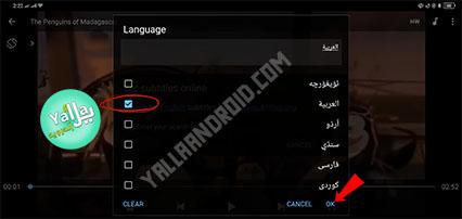 أختيار اللغة العربية لترجمة الأفلام