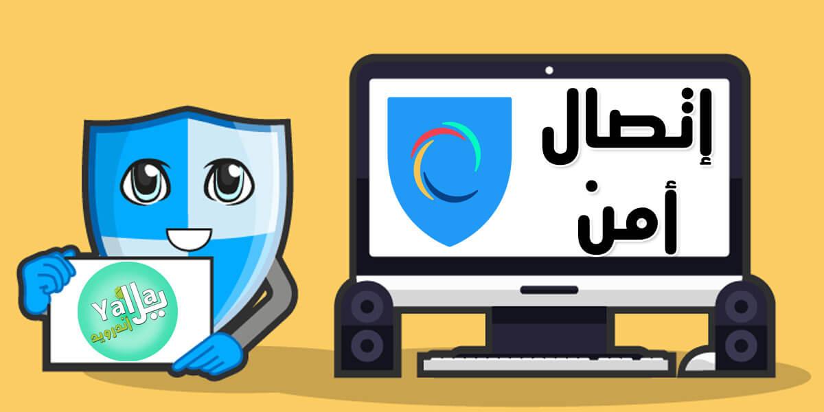 برنامج هوت سبوت مجانا برابط مباشر لفتح المواقع المحجوبه