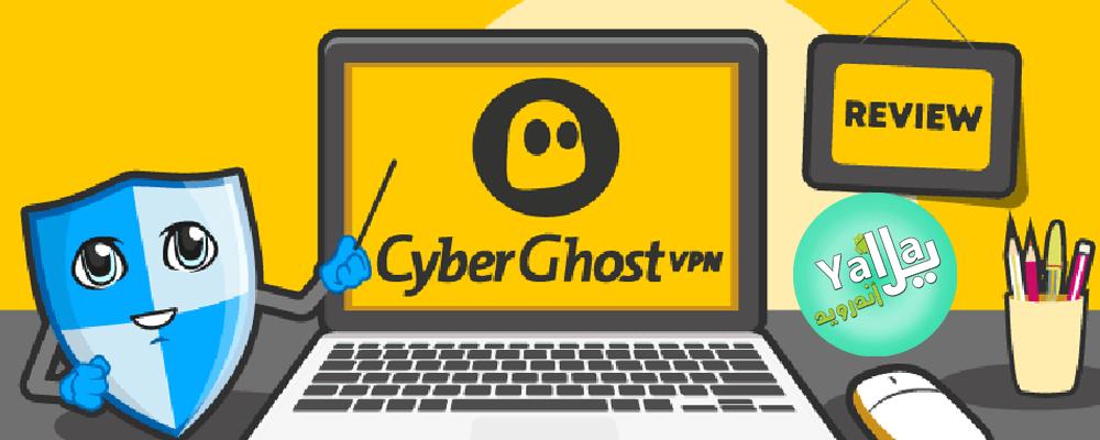 برنامج Cyber Ghost لفتح المواقع المحجوبة