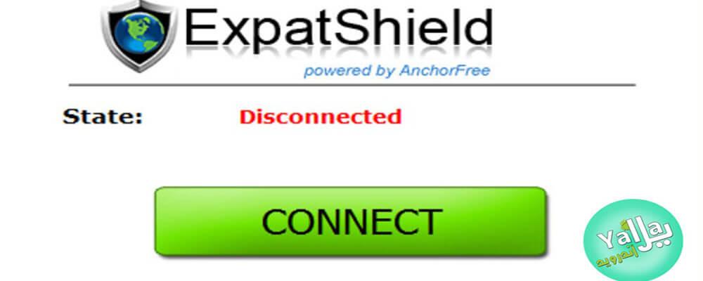 برنامج Expat Shield للمواقع المحجوبة