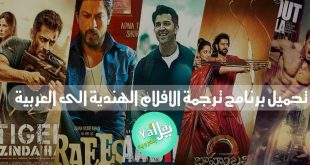 تحميل برنامج ترجمة الافلام الهندية الى العربية