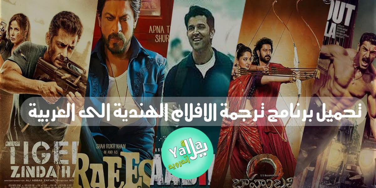 تحميل برنامج مترجم الافلام الاجنبية الى العربية مجانا