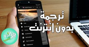 تحميل تطبيق ترجمة بدون انترنت