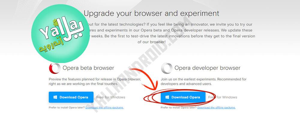 تحميل-متصفح-Opera-للحصول-علي-VPN