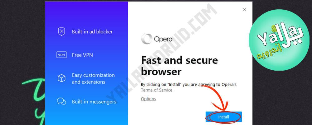 تحميل-متصفح-Opera-و-VPN-مجاني