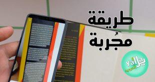 ترجمة أي ورقة للغة العربية بالهاتف