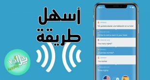 تطبيق ترجمة صوتية فورية