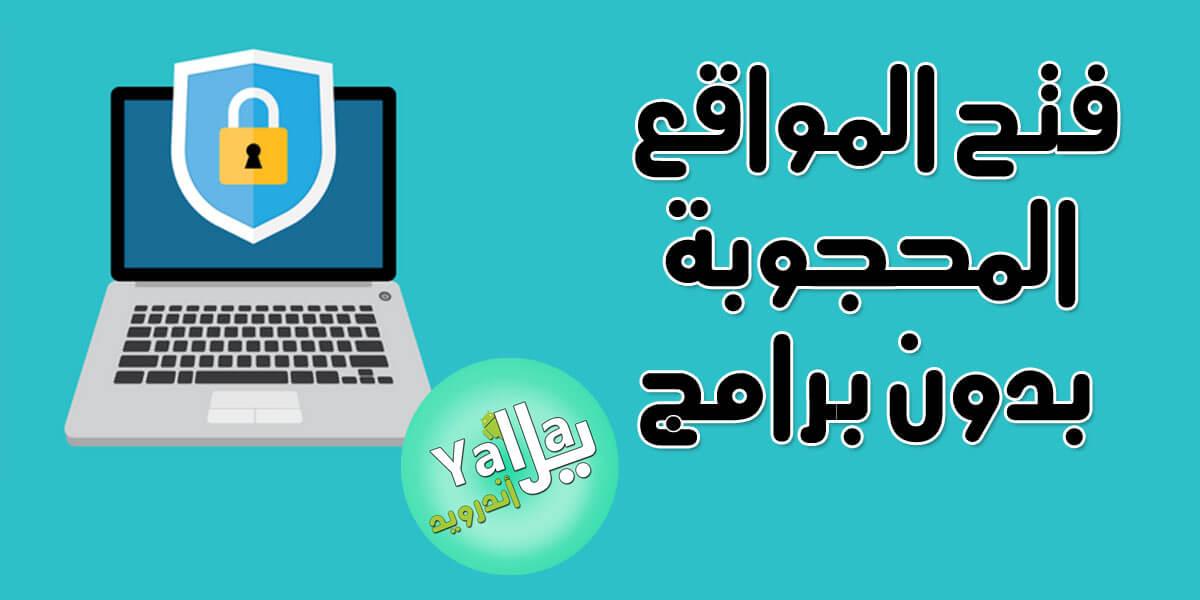 أفضل موقع لفتح المواقع المحجوبة 2019 بدون برامج او إضافات من خلال Vpnbook