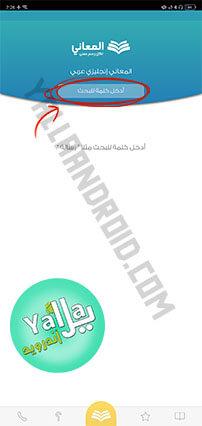قاموس انجليزي عربي بدون نت للاندرويد