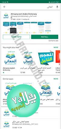 قاموس عربي انجليزي بدون انترنت للاندرويد