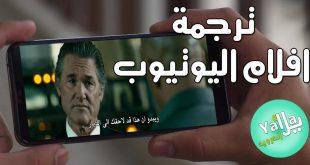 كيفية ترجمة افلام اليوتيوب إلي اللغة العربية