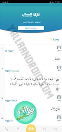 مترجم انجليزي الى عربي