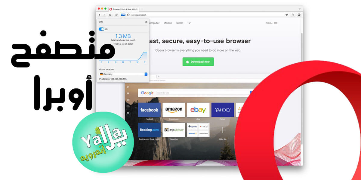 متصفح Opera VPN
