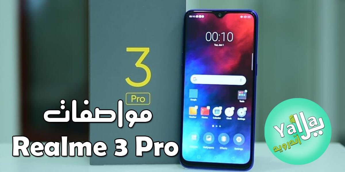 مواصفات هاتف Realme 3 Pro