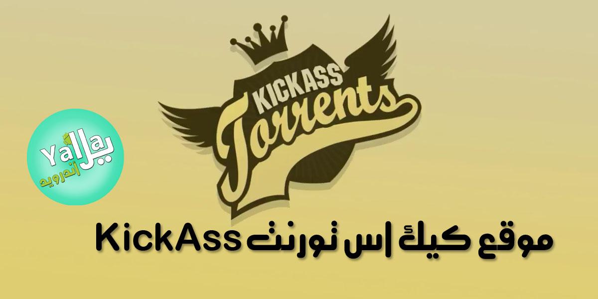 موقع كيك اس تورنت KickAss