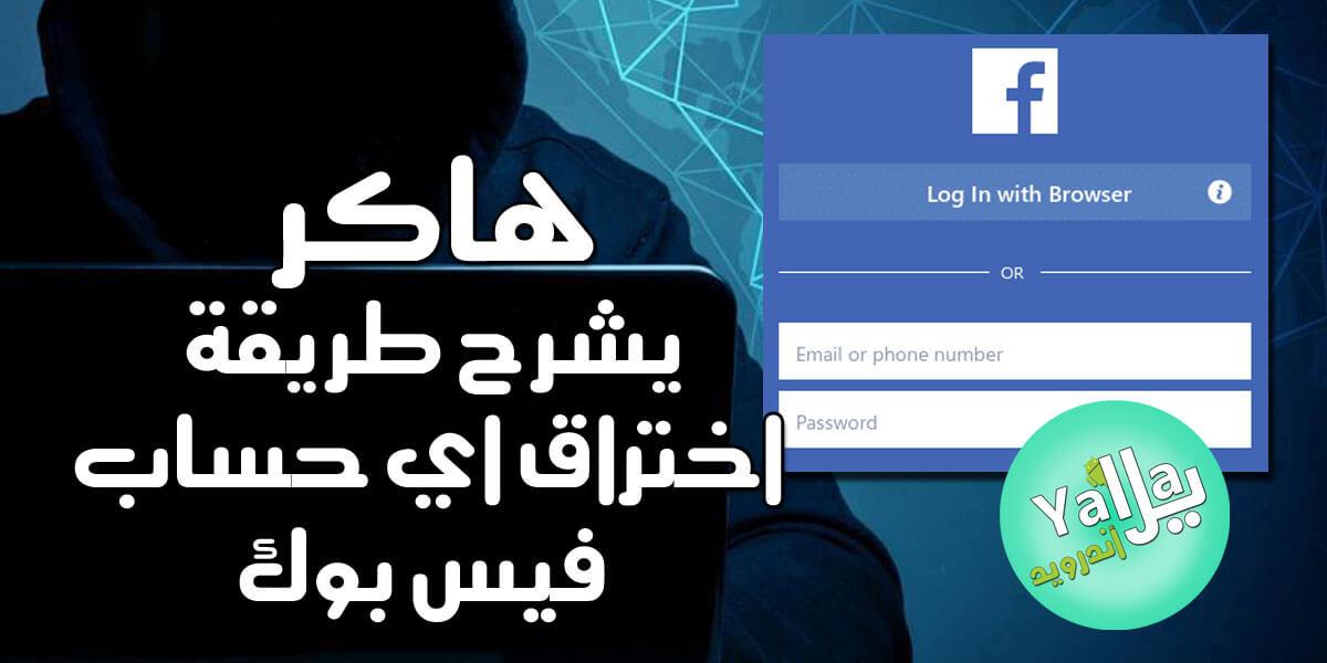 هاكر يشرح طريقة اختراق أي حساب فيس بوك بالفيديو عن طريق هذه الثغره