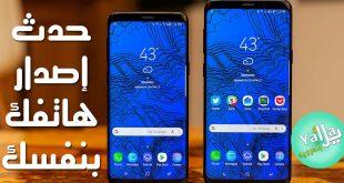 Samsony افضل موقع عربي لتحميل ROMs لهواتف سامسونج و سوني