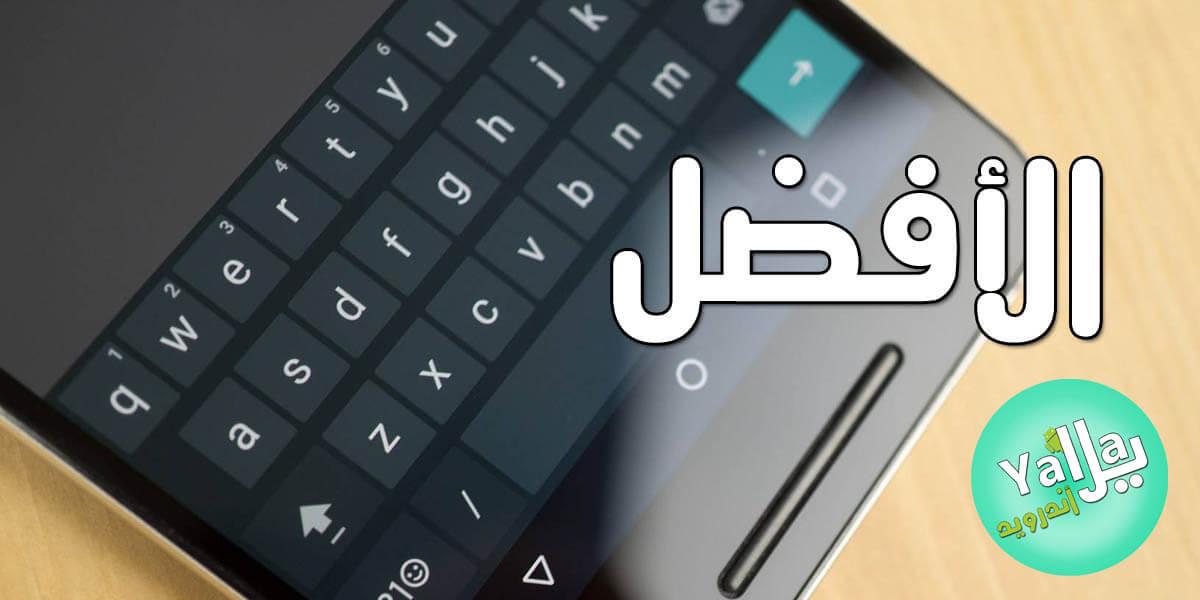 أفضل تطبيقات لوحة المفاتيح