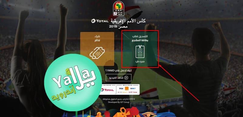 اسعار تذاكر كأس امم افريقيا من موقع تذكرتى Tazkarti