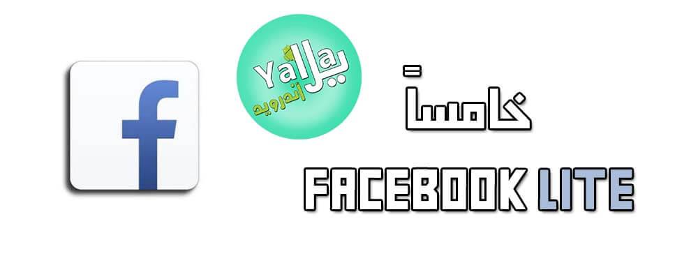 بديل تطبيق فيسبوك