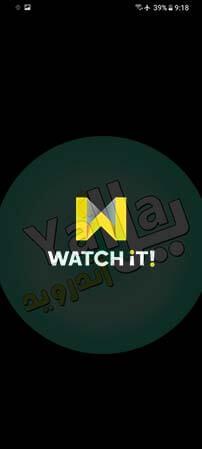 تحميل برنامج watch it