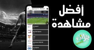 تحميل تطبيق Sports TV الجديد للاندرويد