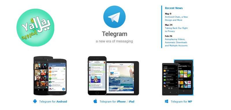 تحميل تطبيق Telegram
