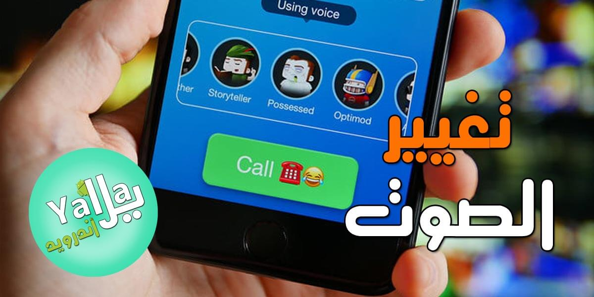 تطبيقات تغيير الصوت أثناء المكالمة