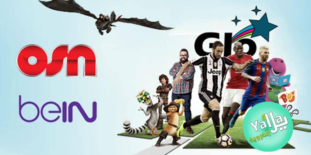 تطبيق GloStar TV