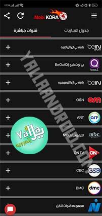 تطبيق Mobi Kora Tv