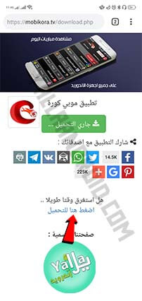 تطبيق Mobi Kora
